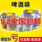定制�敉馍⒀b啤酒袋透明打包外�u液�w包�b袋提手塑料自立吸嘴袋子