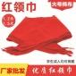 直�N��适窒导t�I巾小�W生1-6年�通用�和�成人�棉�t�I巾批�l