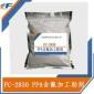 PPA含氟加工助��  FC-2830