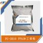 PPA含氟加工助�� FC-2810