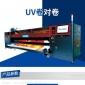 UV���L�CUV卷材�CUV卷��卷UV卷板一�w�C5米UV���L�C3300UR/5000UR